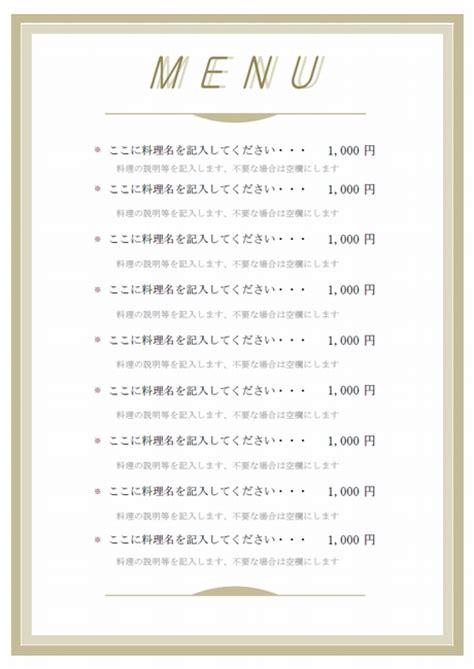 5 course meal menu template 飲食店メニューテンプレート v01 restaurant menu template v01