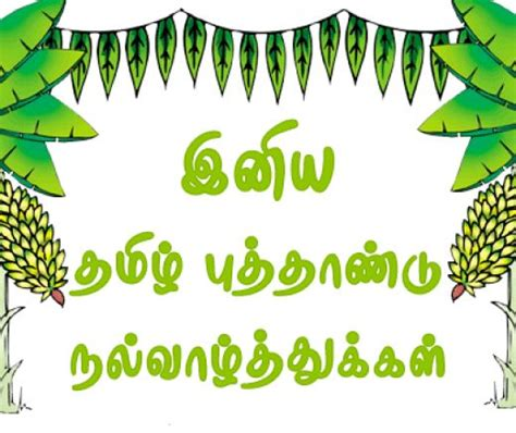 tamil nadu reverts to observing tamil new year from