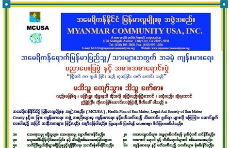 burmese community activities and events burmese community activities and events mcusa public