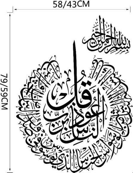 islamic muslim bismillah modern quran calligraphy art home islamic muslim bismillah modern quran calligraphy art home