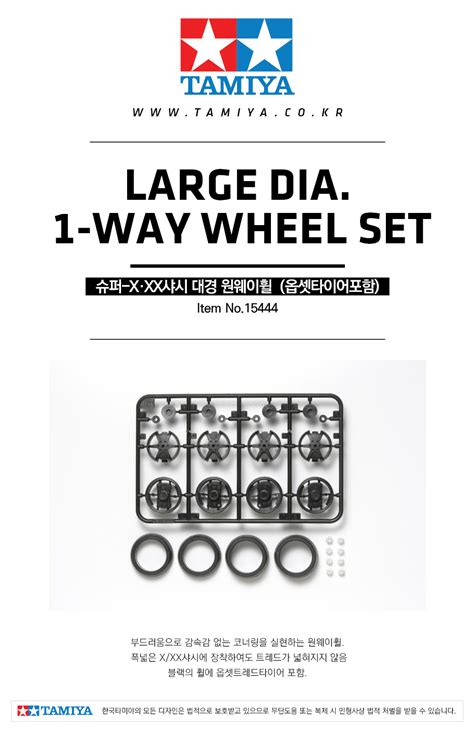 Large Dia One Way Wheel Set 15444 large dia one way wheel set smcmall