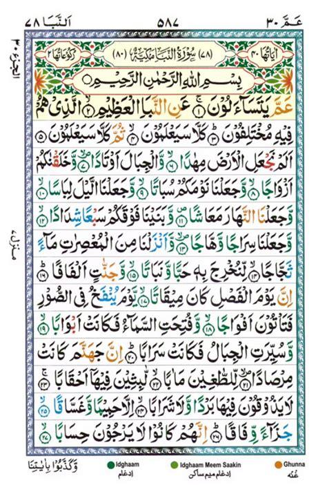 Kamus Induk Al Quran 30 Juz tajw茘d茘 qur 艨n juz 30 pdf