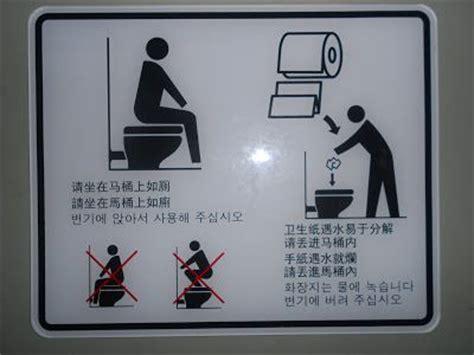 japanese bathroom signs japan bathroom signs words pinterest bathroom signs