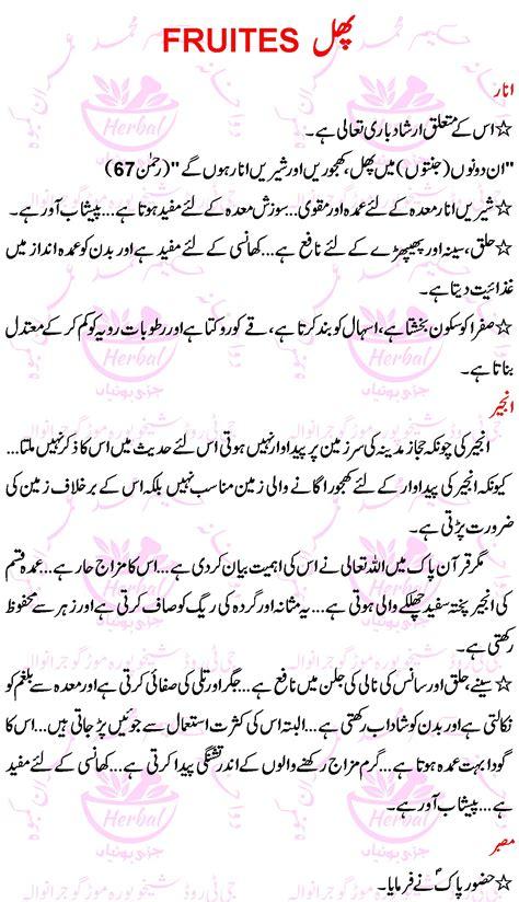 fruit k fawaid in urdu tib e nabvi or phaloun k fawaid benifits of fruits in