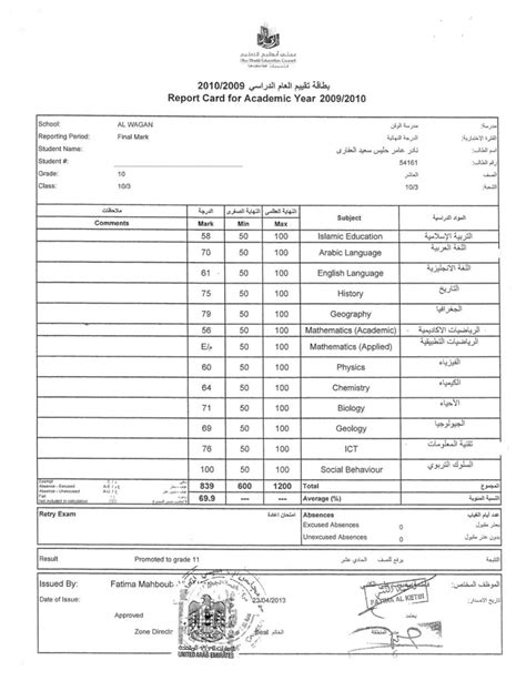 high school transcript template 28 official transcript template 28 official transcript
