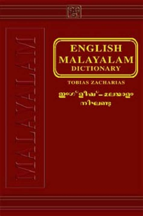 malayalam english dictionary free download full version for windows 7 english malayalam dictionary