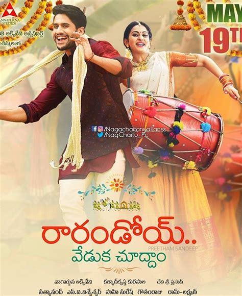 vaishakham 2017 telugu full movie watch online free marathi videos watch and download marathi video download