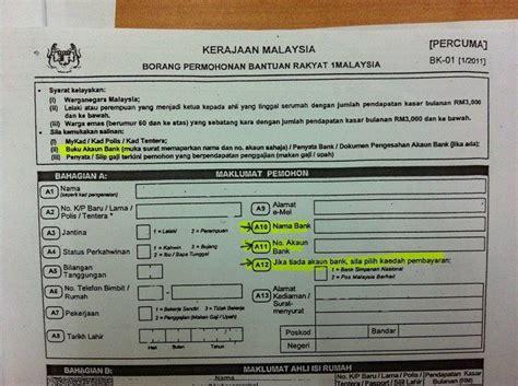 borang e filing lhdn online lhdn e filing income tax newhairstylesformen2014 com