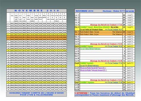Calendrier Hebraique Calendrier Hebraique Calendar Template 2016