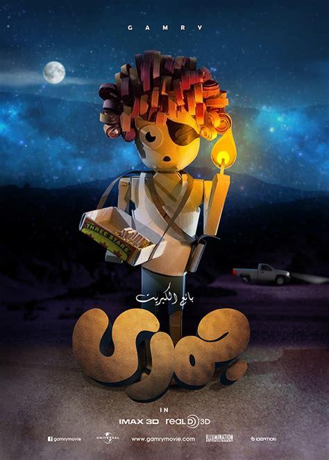 film anime 3d jepang terbaik g a m r y egyptian animation movie on pantone canvas gallery
