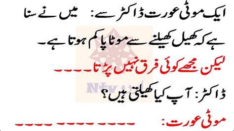 best urdu jokes new jokes in urdu by ntv urdu 2017
