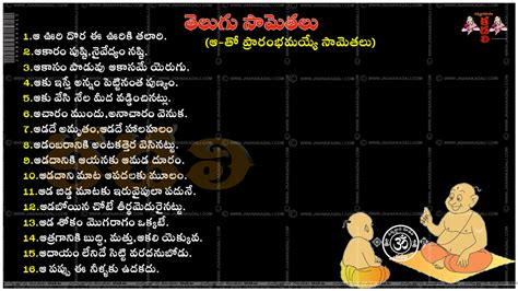 Offer Letter Meaning In Telugu Telugu Samethalu In Telugu Telugu Samethalu Pdf Samethalu Images Jnana Kadali Telugu