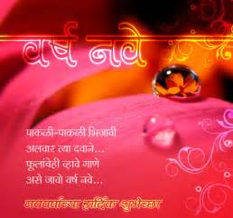 happy new year 2016 marathi greetings wallpapers