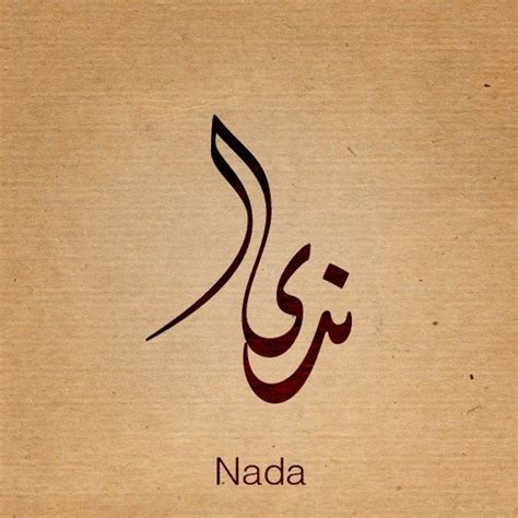 name tattoo in islam 999 best images about الخط العربي on pinterest arabic
