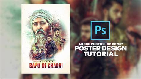 poster design youtube photoshop poster design tutorial tee thapar poster art