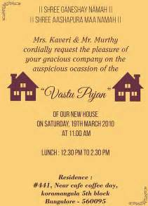 housewarming invitation india indian housewarming invitations marathi www pixshark com