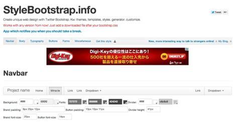 bootstrap themes generator bootstrapのテーマジェネレーターサイト stylebootstrap info ソフトアンテナブログ