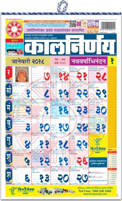 Calendar 2018 Wall India Kalnirnay Regular 2018 Wall Calendar Price In India Buy