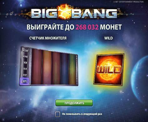 igrovoy apparat big bang bolshoy vzryv