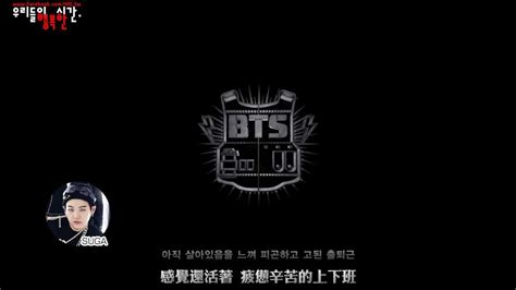 bts born singer lyrics translation 中字認聲 防彈少年團 방탄소년단 born singer h nc youtube