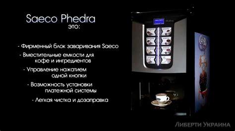 Saeco Phedra Espresso saeco phedra espresso mundo caf 233 ecuador