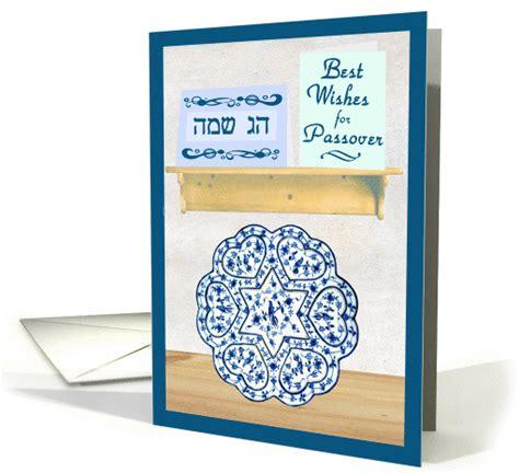 Wedding Congratulations Hebrew by Passover Wishes Hebrew Happy Card 374177