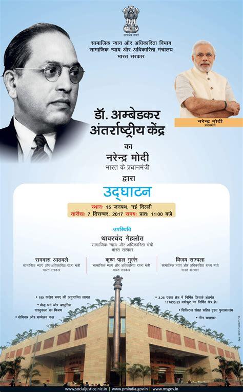 Ambedkar Delhi Mba 2017 by Dr Ambedkar Antarraashtreey Kendra Ka Narendra Modi Se