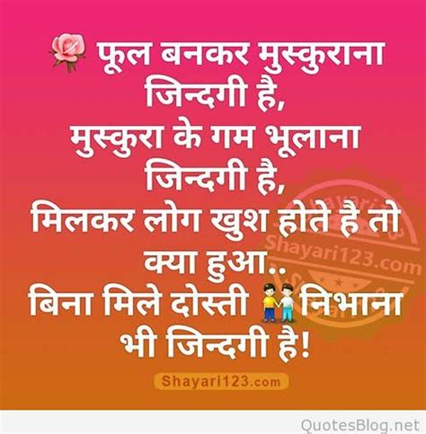 Dosti Shayari Images In