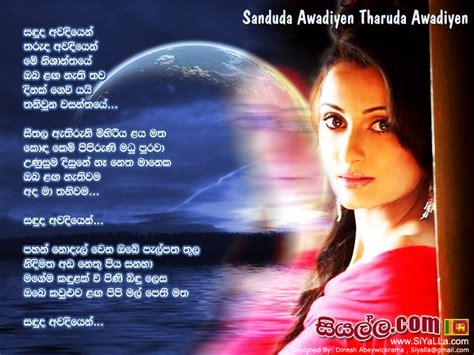 sinhala songs lyrics new sinhala songs 2015 newhairstylesformen2014 com