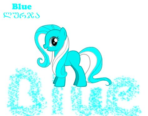 blue my blue utonium images my pony blue hd wallpaper