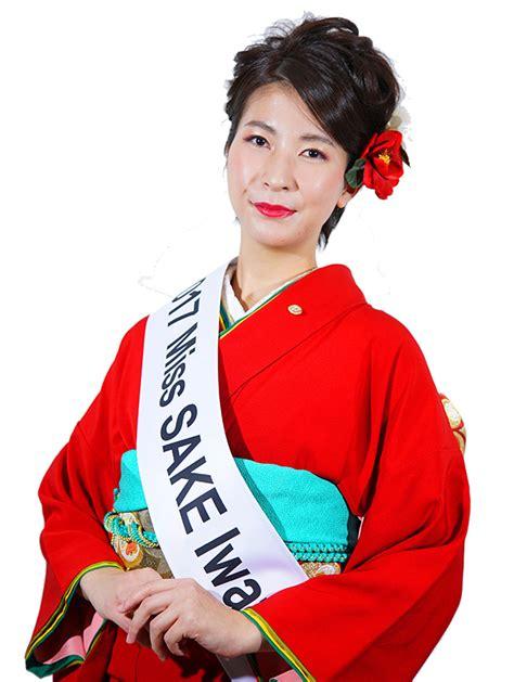 Manami Miss 2017 ミス日本酒 岩手 三浦 愛実 manami miura