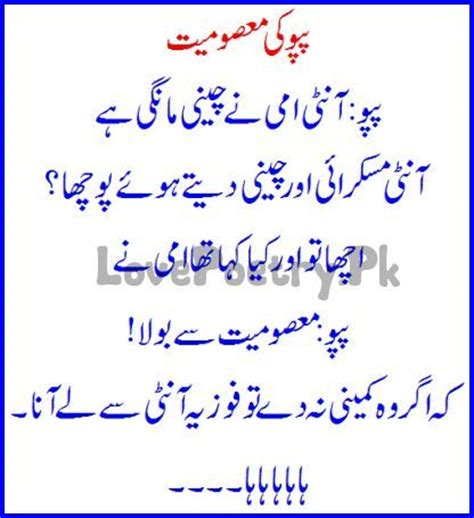 15 best images about funny jokes sms in urdu on