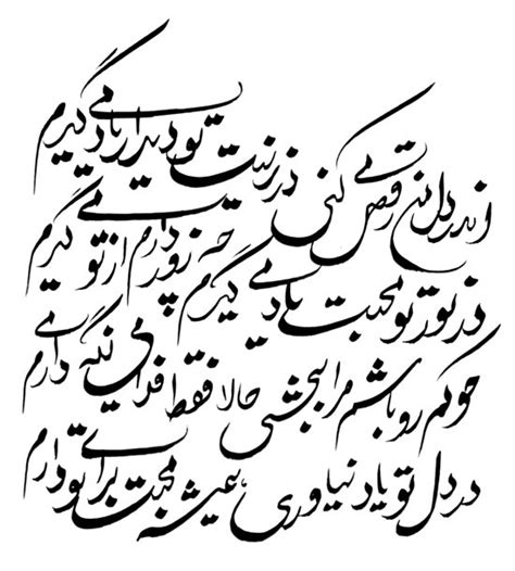 calligraphy of a poem in persian