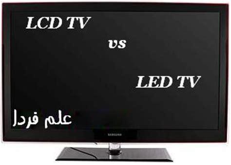 Tv Led Vs Lcd 寘 垬綷 lcd led 劦綷 綷 綷 綷 lcd led