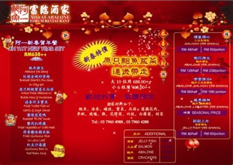 ah yat restaurant new year menu cny promotions ah yat abalone forum restaurant