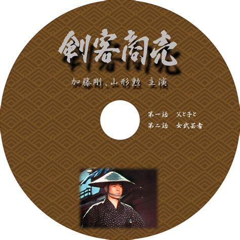 4 Dvd In Stores 73 とうたんのdvd盤面デザインコレクション 剣客商売 73