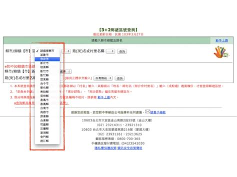 Search For Postal Code By Address Zipcodetw Find Taiwan Zip Code By Address Fuzzily