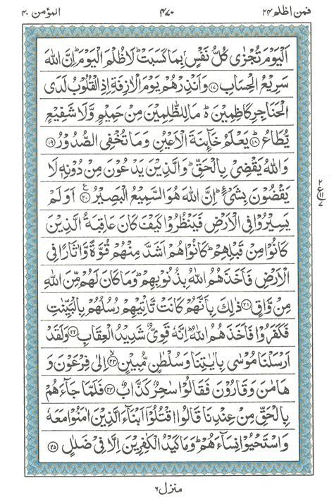 surah  al mumin read holy quran