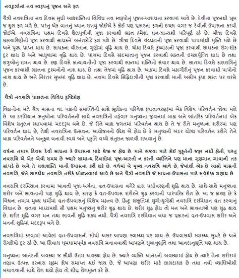 Navratri Essay by Navratri Essay