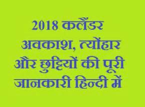Calendar 2018 Rajasthan 2018 Calendar In India Rajasthan Central