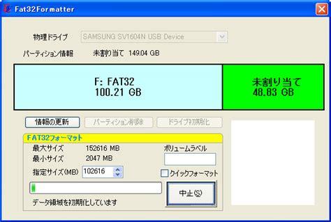 fat32 format co to jest fat32formatter 32gb以上のディスク領域をfat32形式でフォーマット 窓の杜ライブラリ