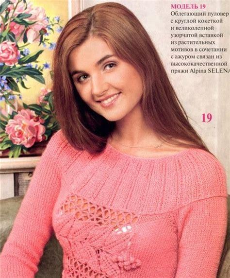 modelos de sweaters en dos agujas de mis manos tejidos y de mis manos tejidos y mas modelos de sweaters en dos