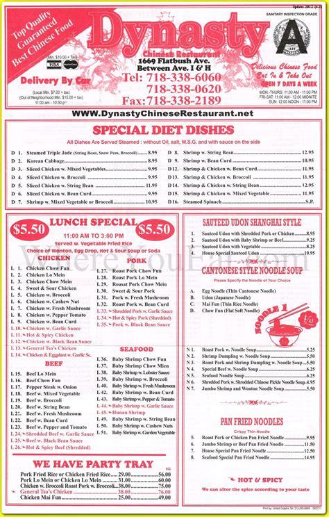 dynasty buffet menu dynasty restaurant in flatbush 11210 menus photos information