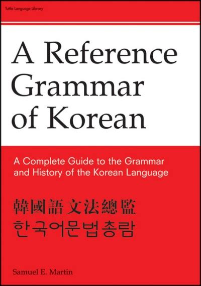 reference books grammar punctuation reference grammar of korean book