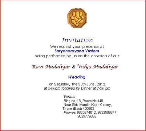 Satyanarayan Puja Invitation Card In