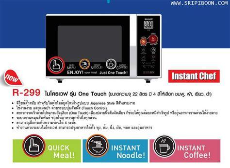 Sharp Microwave R299in S เตาอบไมโครเวฟ sharp ชาร ป r 299 ขนาด 22 ล ตร 524071