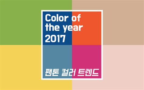 color of the year 2017 color of the year 2017 pantone color trends