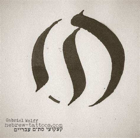 chai living by hebrew tattoos com hebrew calligraphy