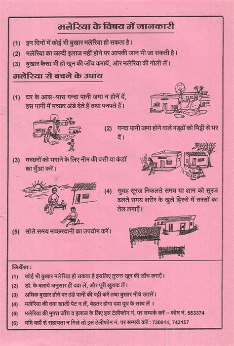 Free Articles pamphlet hindi maleria ke vishay me jaankari
