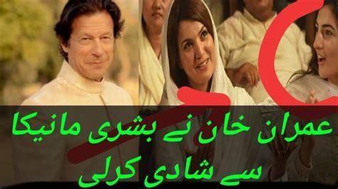 Imran khan marriage again